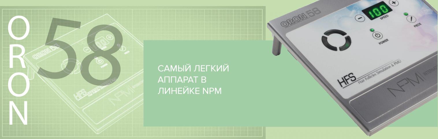 oro58